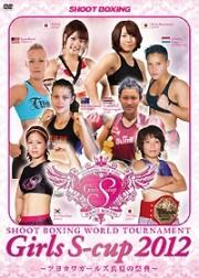 ~ツヨカワガールズ真夏の祭典~ SHOOT BOXING WORLD TOURNAMENT Girls S-cup 2012