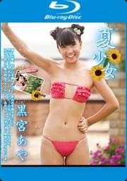 夏少女 黒宮あや Blu-ray版