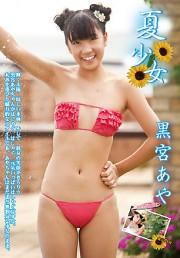 夏少女 黒宮あや DVD版