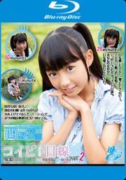 コイビト目線 花恋とふたりっきり 目線そらすな、ボクの妹・・・ 西野花恋 Part2 Blu-ray