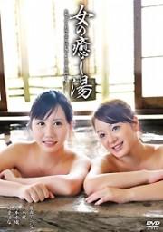 女の癒し湯3