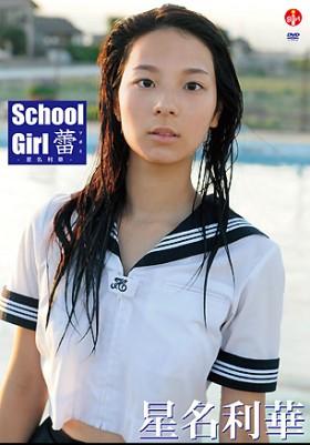 School Girl 蕾 -星名利華- 表紙画像