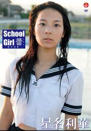 School Girl 蕾 -星名利華-
