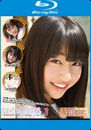 コイビト目線 そらとふたりっきり 目線そらすな、ボクの妹・・・ 持田そら Part3 Blu-ray