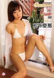 【特典】for you・・ 松下夏那 *サインジャケット+ サインチェキ