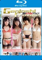 現役女子高生グラビア Blu-rayパック