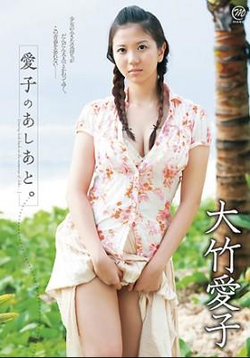 【特典】愛子のあしあと。 大竹愛子 *サインジャケット+サインチェキ 表紙画像