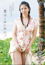 【特典】愛子のあしあと。 大竹愛子 *サインジャケット+サインチェキ