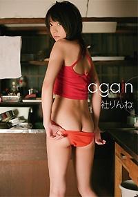 ~again~社りんね【DVD-R版】