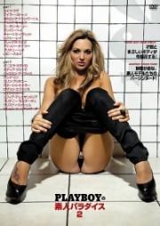 Playboyの素人パラダイス 2