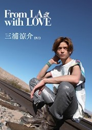 From LA with LOVE  三浦涼介 ~DVD~