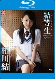 結等生~memory of the high school~ BD 相川結