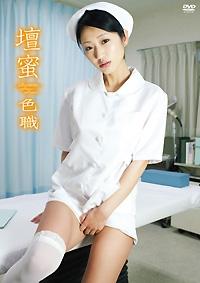 色職-SHIKI-SYOKU- 壇蜜