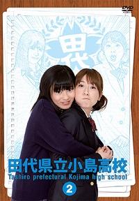 田代県立小島高校 Vol.2 表紙画像
