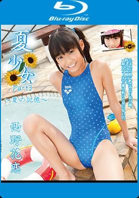 夏少女 Part3 ~夏の記憶~ 西野花恋 Blu-ray版