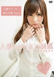 着エロ妻vol.3 ひとみ さん