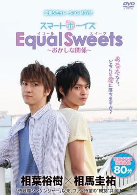 スマボMOVIE Equal Sweets ~おかしな関係~