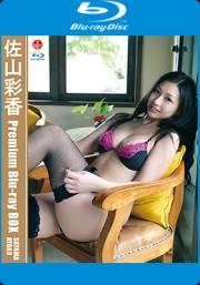 佐山彩香 Premium Blu-ray BOX
