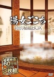 湯女ごこち 特別秘蔵BOX