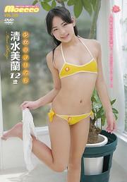 少女のプリズム 清水美蘭