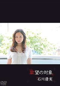 【特典】欲望の対象 石川優実 *生写真 表紙画像