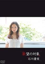 【特典】欲望の対象 石川優実 *生写真