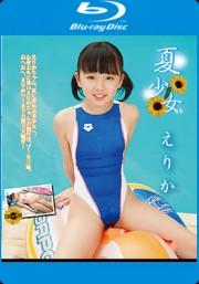 夏少女 えりか Blu-ray版