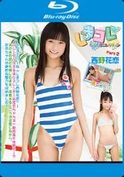 しまコレ ~しましまコレクション~ 西野花恋 Part2 Blu-ray版