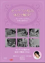 セックスの悩み、体位で解決!~カーマスートラから日本の48手まで~ セル用