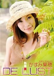 【特典】DE LUST 熱帯美人 かすみ果穂 *サインジャケット