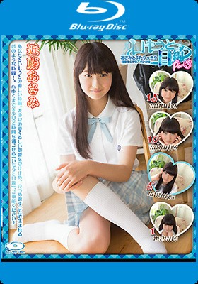 いもうと目線 あさみとふたりっきり 目線そらすな、ボクの妹・・・ 近藤あさみ Part3 Blu-ray 表紙画像