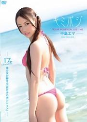 【特典】キミポジ 中島エマ *サイン生写真2枚