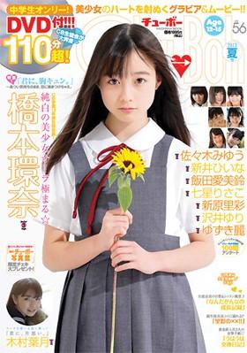 【蔵出し!】【特価】Chu→Boh vol.56