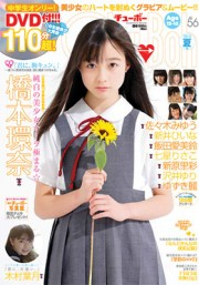 Chu→Boh vol.56