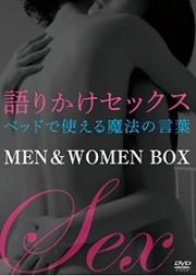 語りかけセックス ベッドで使える魔法の言葉MEN&WOMEN BOX