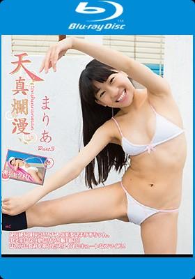 天真爛漫 まりあ Part3 Blu-ray版 表紙画像