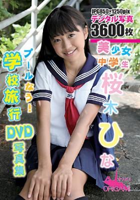 DVD写真集 美少女 中学生 プールなう!学校旅行 桜木ひな