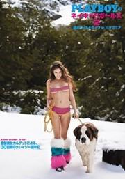 裸のワイルドライフ in パタゴニア Playboyのネイキッドガールズ 2