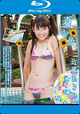 夏少女 近藤あさみ Part3 ~あさみの夏~ Blu-ray版 表紙画像