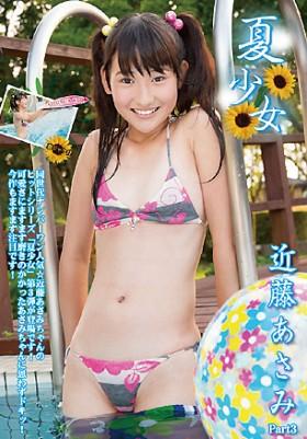 夏少女 近藤あさみ Part3 ~あさみの夏~ DVD版