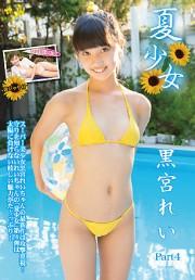 夏少女 黒宮れい Part4 DVD版
