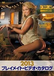 2013 プレイメイト・ビデオ・カタログ