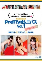 PreTTyオムニバス Vol.1