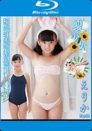 夏少女 えりか Part2 Blu-ray版