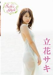 Saki's Style 立花サキ