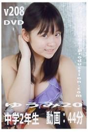 ゆうみ 中学2年生 Vol.20