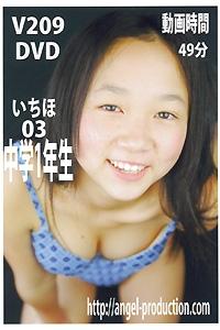 いちほ 中学1年生 Vol.3