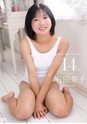 14 石田果子
