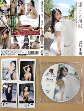 【特典】凛とした清純 渡辺未優 *特典DVD+サインチェキ+生写真