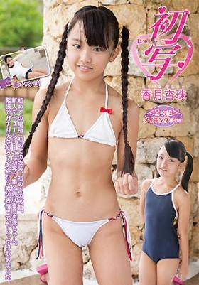初写 香月杏珠 DVD版